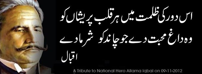 Famous Quotes Of Allama Iqbal In English About Education: Pinterest • The World's Catalog Of Ideas