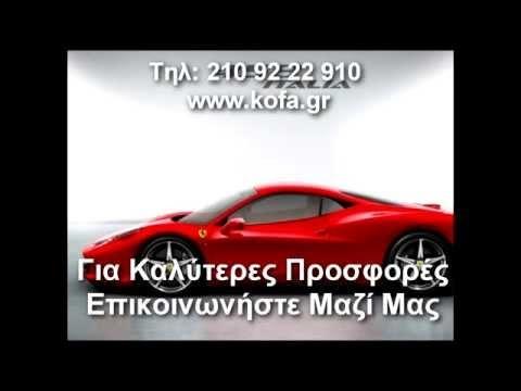 Ασφαλεια Αυτοκινητων Τιμες Καλλιθεα