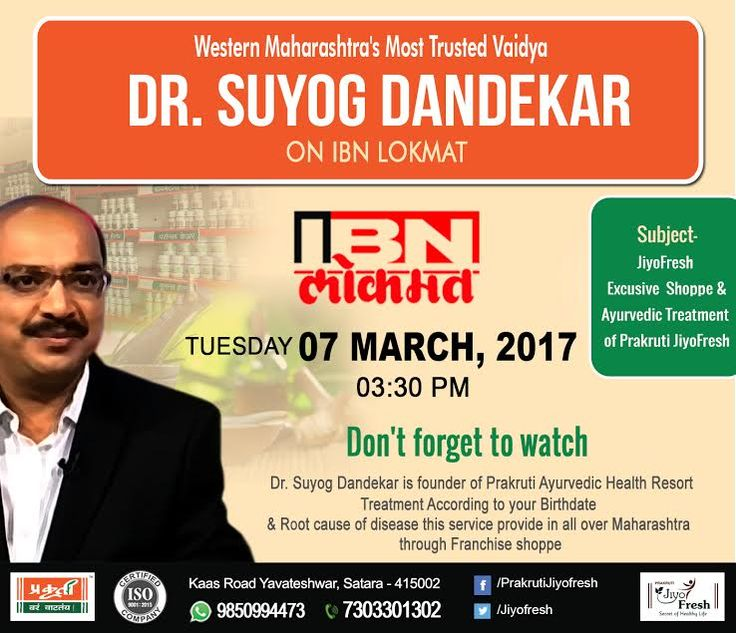 Watch Dr. Suyog Dandekar Live on #IBNLoakmat.  Get to know #Authentic #AyurvedicTreatment for various #HealthProblem. Understand health problem from ayurveda perspective, what are the causes of such health issue and get #HealthyTips & #ayurvedic #panchakarma #treatments accordingly. Also know your health constitution according to your #BirthDate and theripies to get #diseases cured from root cause. Do not forget to watch.