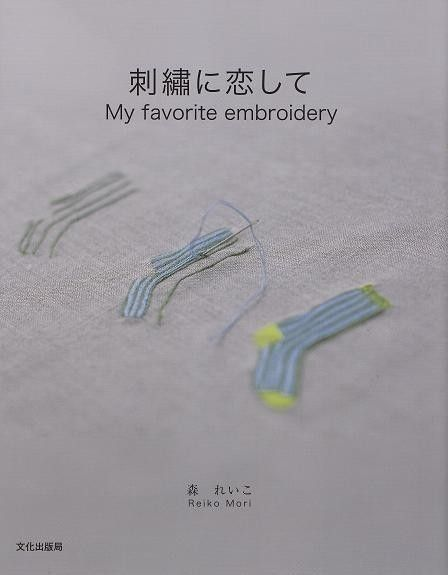 MY FAVORITE EMBROIDERY - Japanese Craft Book