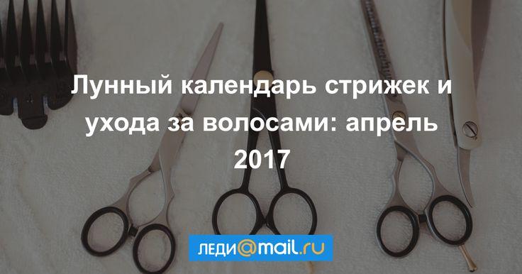 Лунный календарь стрижек и ухода за волосами: апрель 2017 - Гороскопы - Леди Mail.Ru
