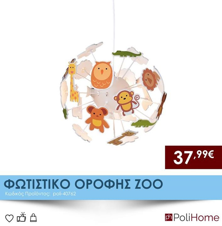 Φωτιστικό Οροφής Zoo  Ιδανικό για παιδικό δωμάτιο  Όμορφα σχέδια χαρούμενα χρώματα  Αποστολές σε όλη την Κύπρο Καν' τε το δικό σας εδώ: https://goo.gl/uo7ymN