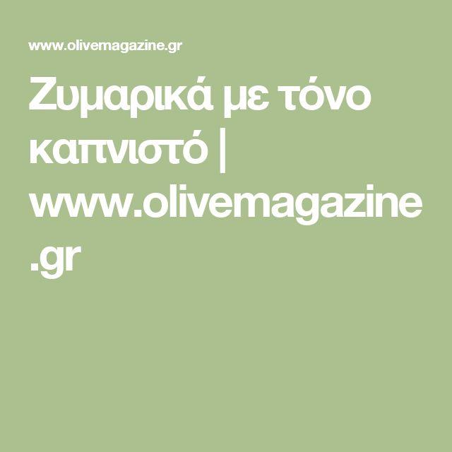Ζυμαρικά με τόνο καπνιστό | www.olivemagazine.gr