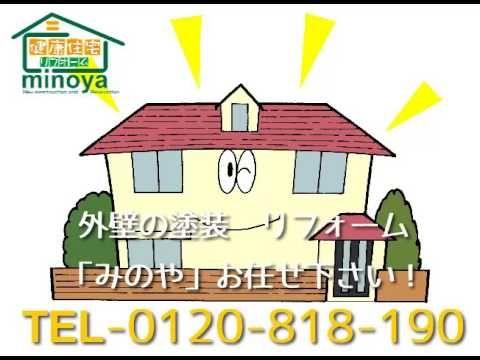 外壁塗装 鈴鹿市みのや、外壁塗装リフォームは三重県みのやにお任せください。