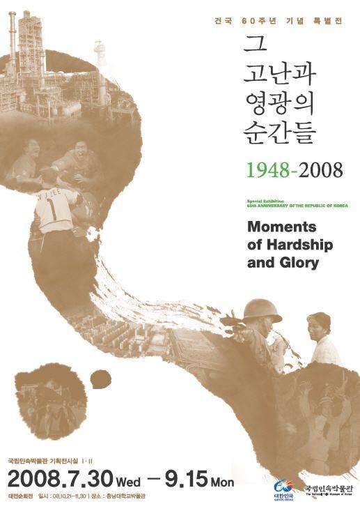 그 고난과 영광의 순간들 - 건국 60년 기념 특별전 기간 : 2008-07-30 ~ 2008-09-15 전시장소 : 기획1