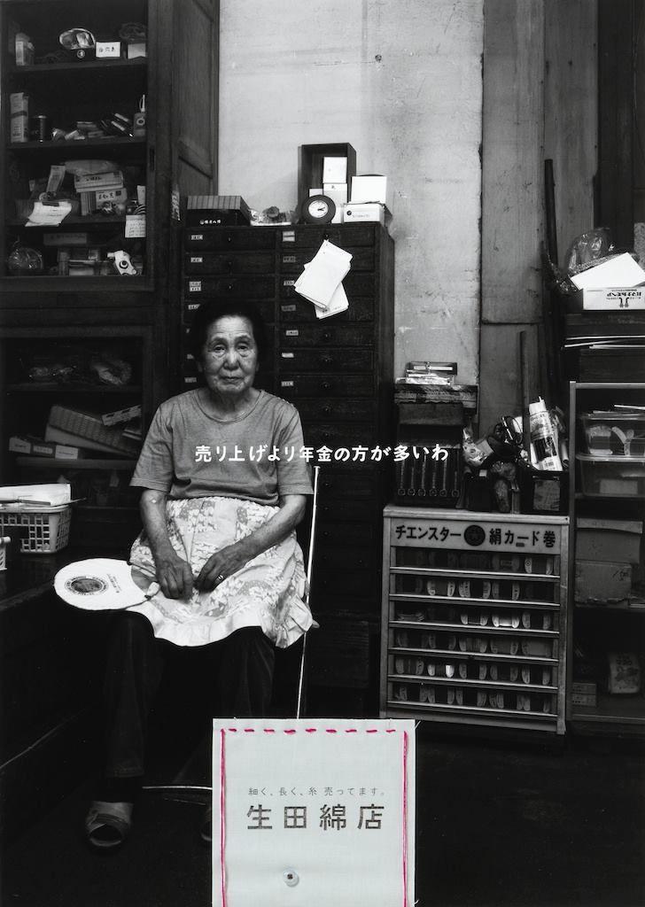 生田綿店「仕入れやめてんのに、なぜか売り切れへんねん」|大阪文の里商店街のポスター                                                                                                                                                     もっと見る