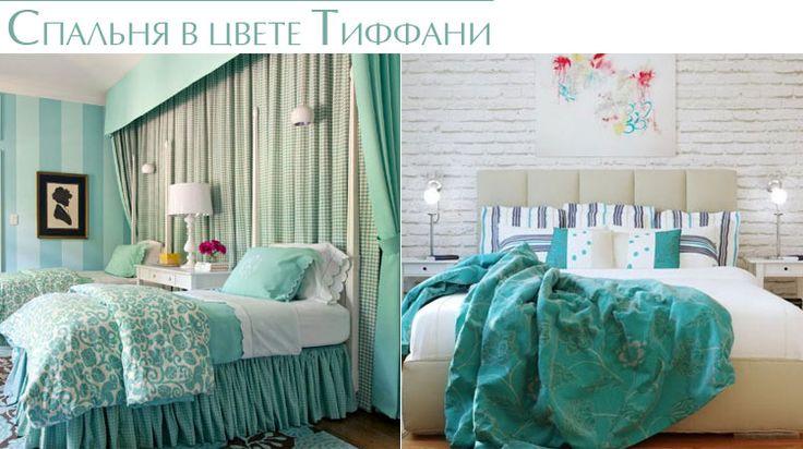 Спальня в цвете Тиффани