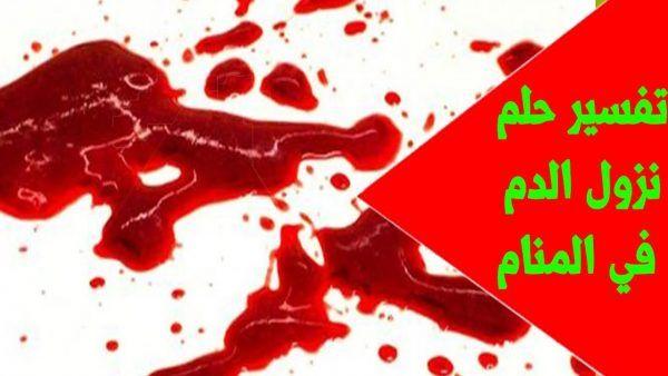 تفسير حلم نزول دم للحامل تفسير نزول الدم في منام الحامل والعزباء والمتزوجة In 2020 Playing Cards Cards