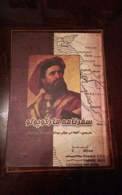 Marco polo diary