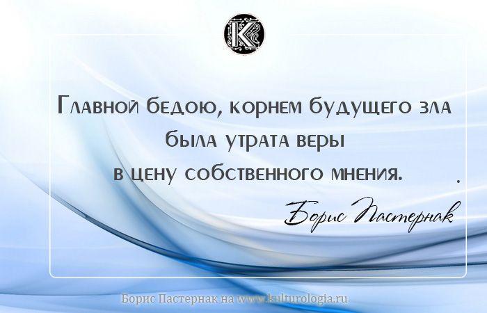 10 цитат Бориса Пастернака о стадности, корне зла и поцелуях