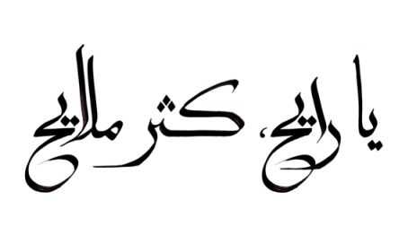 """O departing one! Leave behind good deeds!"" #arabic"