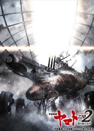 「宇宙戦艦ヤマト2202 愛の戦士たち」制作決定 脚本は福井晴敏   あのアニメの続編が・・・。前作の年代から3年経過した事になるのでしょうね。