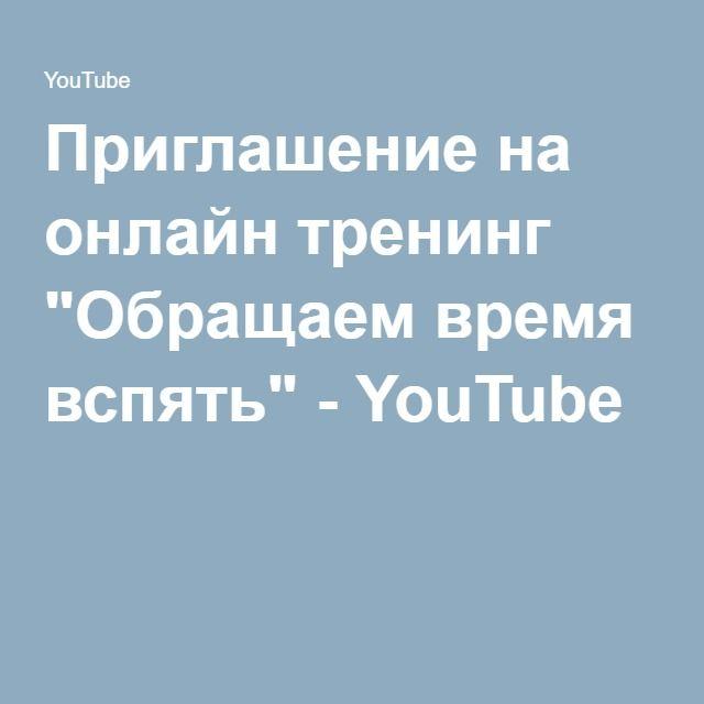 """Приглашение на онлайн тренинг """"Обращаем время вспять"""" - YouTube"""