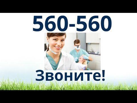 какая лучшая стоматология в оренбурге - Звоните! 560-560