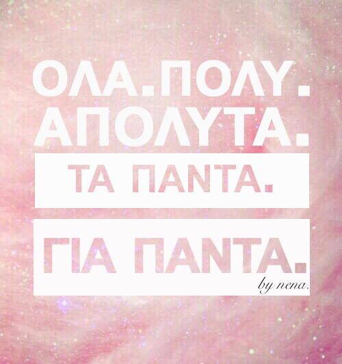 Greek quote, όλα πολύ