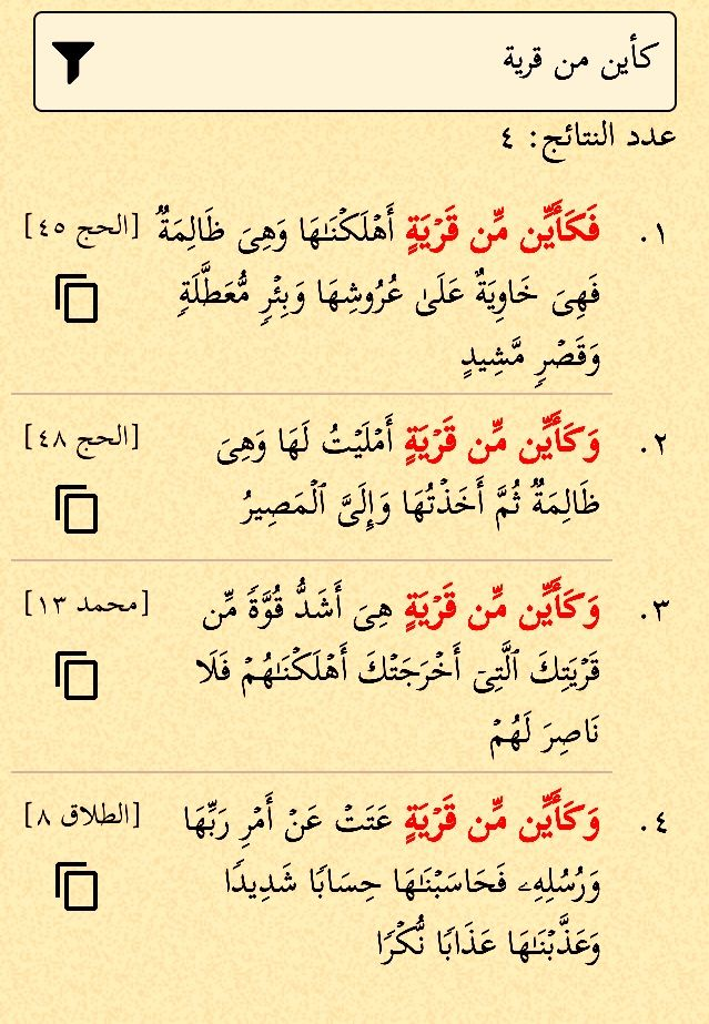 وكأين من قرية ثلاث مرات في القرآن فكأين وحيدة في الحج ٤٥ Holy Quran Math Quran