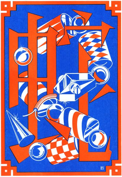 vinexpers: Viktor Hachmang, Het Jaar van de Slang (2012)risografie (2 kleuren: oranje/blauw), A5