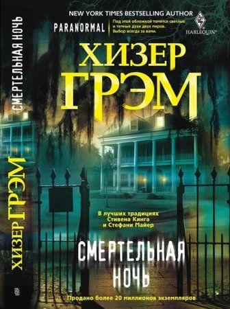 Хизер Грэм (Шеннон Дрейк) в 63 книгах (1995-2014) FB2