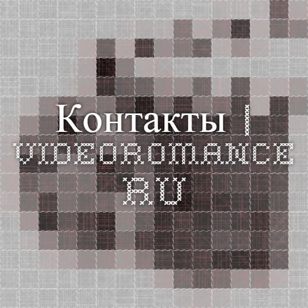 Контакты | Videoromance.ru