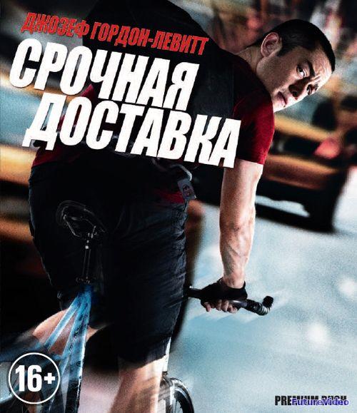 Срочная доставка (2012) — смотреть онлайн в HD бесплатно — FutureVideo