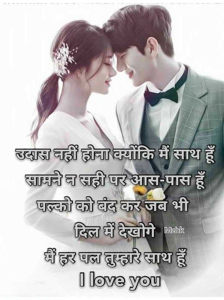 Most romantic love quotes in hindi