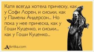 Аткрытка №290926: Катя всегда хотела прическу, как  у Софи Лорен, и сиськи, как  у Памелы Андерсон... Но   пока у нее прическа, как у  Гоши Куценко, и сиськи...  как у Гоши Куценко... - atkritka.com