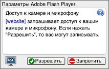 Adobe — Flash Player: Справка — Всплывающий запрос проверки конфиденциальности