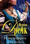Невеста пирата. Начните читать книги Дрейк Шеннон в электронной онлайн библиотеке booksonline.com.ua. Читайте любимые книги с мобильного или ПК бесплатно и без регистрации.