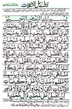 dua-hal-e-mushkilat_yaallah-in.jpg 304×462 pixels