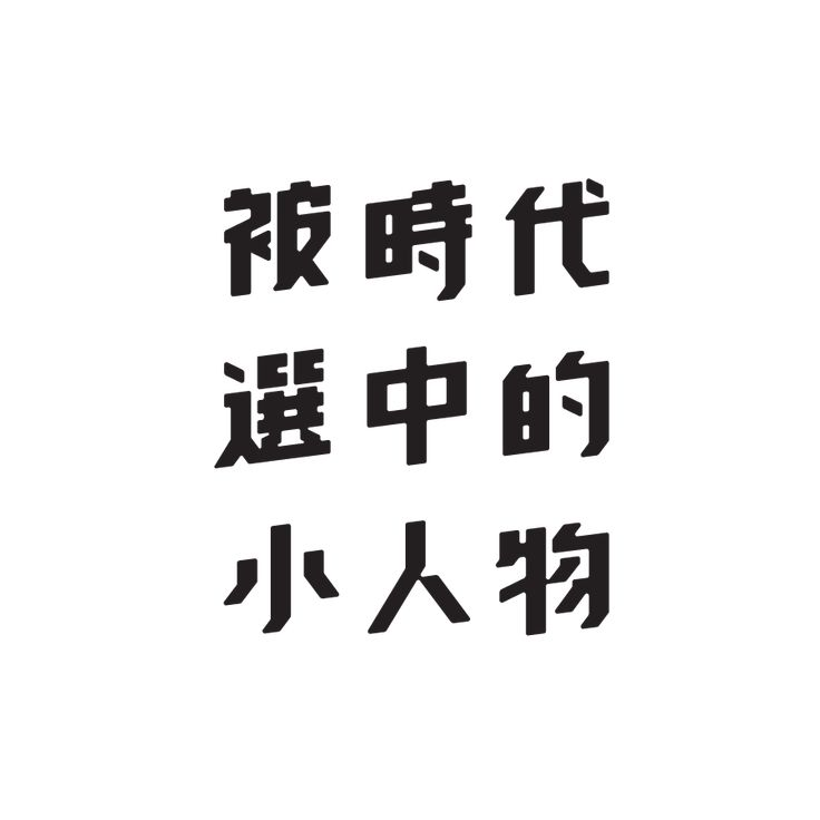 Chinese typography / 100MOST | 2015