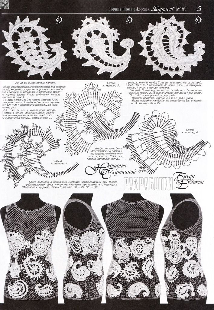 38 best koronka irlandzka images on Pinterest   Crochet irlandés ...