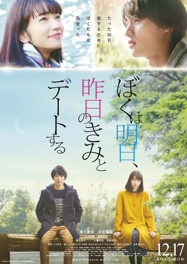 Boku wa Ashita, Kinou no Kimi to Date Suru / Tomorrow I Will Date with  Yesterday's You - JDrama