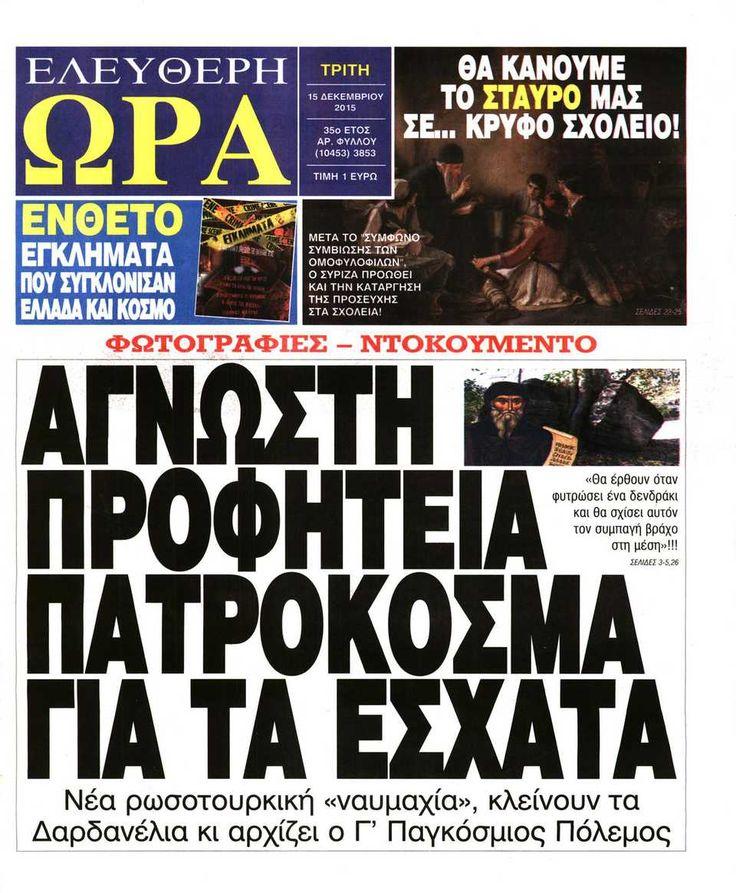 Εφημερίδα ΕΛΕΥΘΕΡΗ ΩΡΑ - Τρίτη, 15 Δεκεμβρίου 2015