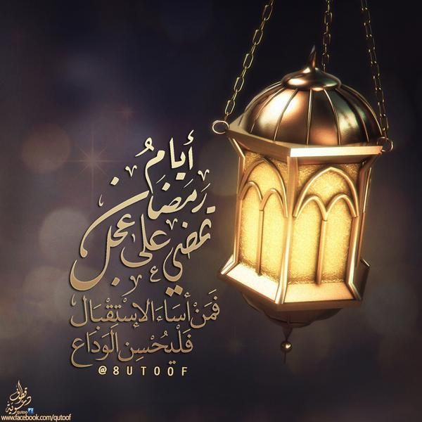 قطوف دعوية 8utoof Twitter Ramadan Wishes Ramadan Mubarak Wallpapers Ramadan Lantern