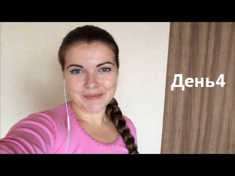 VLOG:Я ХУДЕЮ!День4(01.07)❤Что я ем;тренировка;журнал ELLE;покупки...