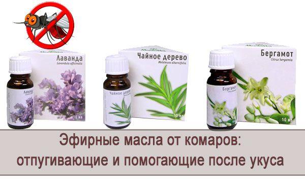 Натуральные эфирные масла от комаров и других насекомых