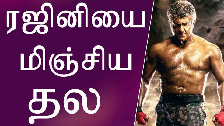 Thala Ajith Vivegam Massive Pre- Sales | Tamilnadu Rights | Vivegam Movie Updates | Rs.50 Crores After reaching huge success with Veeram and Yennai Arindhaal, Ajith fans are more expectation from his fans. After getting a record breaking opening of Rs 15.5 crore on Day 1, trade experts claim that Ajith's Vedalam has crossed Rs 50 crore mark in six days at box office. While the masala entertainer had a terrific start on Day 1, the incessant rains and terrible floods have eaten into the…