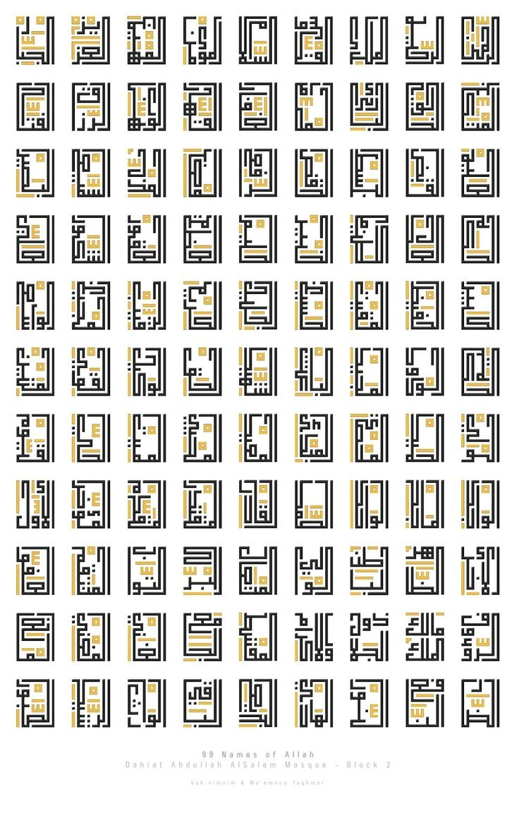 1000 Images About Islam On Pinterest Free Pattern