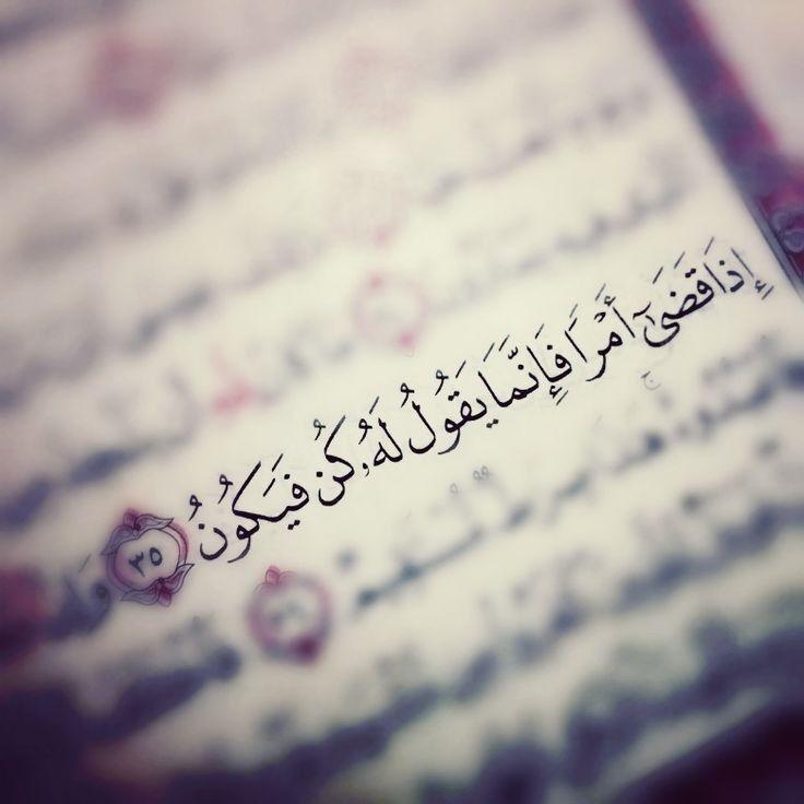 Pin by فاطمة حافظ on آية~ | Islam, Quran, Islam quran