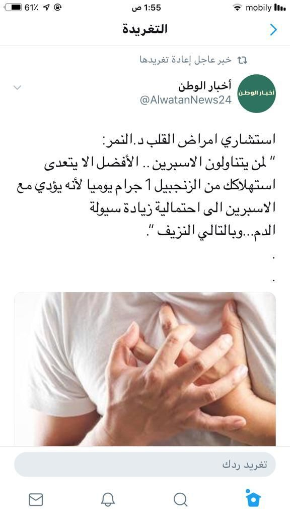 Pin By Samira Mody On اعشاب Health And Nutrition Health Care Health