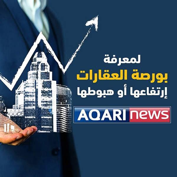 كن على اطلاع دائم على اخر الاخبار العقارية المحلية و العالمية وكل مايخص عالم العقار مع عقاري نيوز  news.aqarijo.net -------------------------------------------------------------------- عقاري نيوز - news.aqarijo.net اكبر موقع الكتروني لأخبار العقارات في الاردن #أخبار_العقارات_في_الاردن #أخبار_محلية #أخبار_البورصة #اسعار_الحديد #اسعار_الاسمنت #أسعار_الشقق #امانة_عمان #اخبار_اقتصادية #ستثمارات_الاردن #عقاري_جو  ﬩﬩﬩﬩﬩﬩﬩﬩﬩﬩﬩﬩﬩﬩﬩﬩﬩﬩﬩﬩﬩﬩﬩﬩﬩﬩﬩﬩﬩﬩﬩﬩ THIS PAGE MANGED BY Crown Information Technology