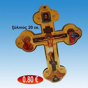 Ξύλινος Σταυρός 20 εκ. σε διάφορες θρησκευτικές παραστάσεις 0,80 €-...
