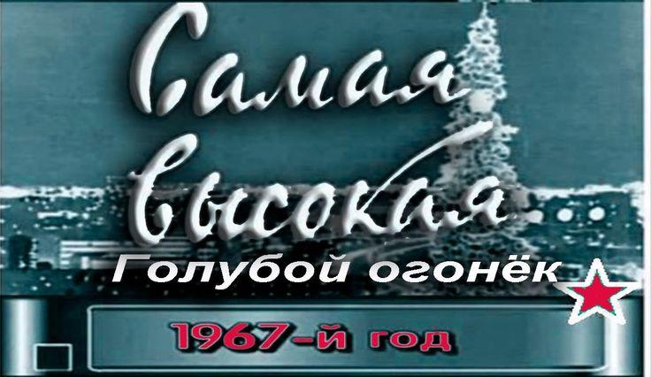 Новогодний Голубой огонек 1967-1968. Самая высокая