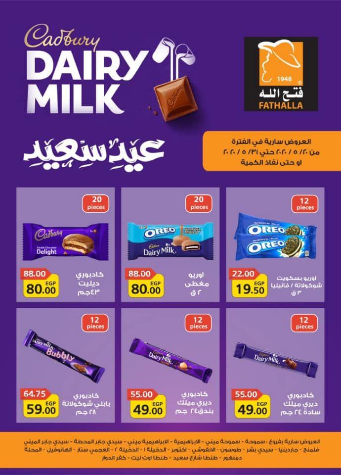عروض فتح الله عيد الفطر من 20 مايو حتى 31 مايو 2020 Oreo Delight Oreo Milk Dairy Milk