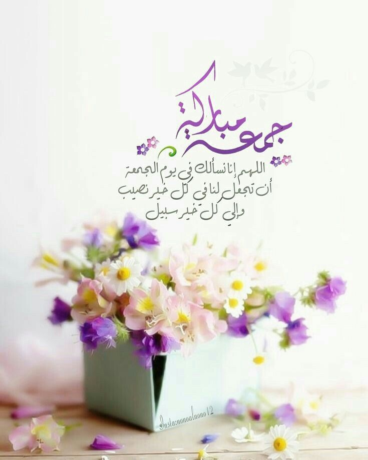 Pin By Tiny Hole On S Beautiful Morning Messages Islamic Images Blessed Friday