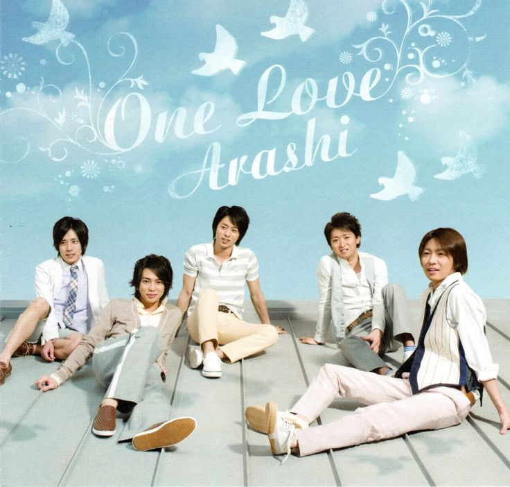 嵐『One Love』 〜カラオケで盛り上がる歌〜