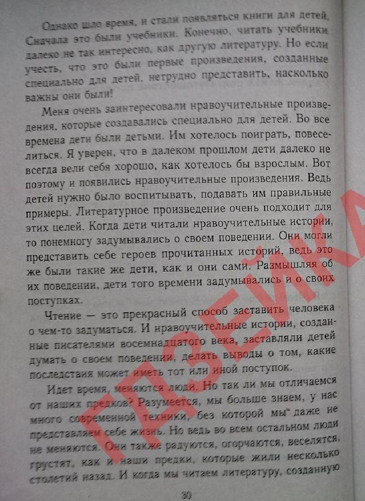 #ClippedOnIssuu from Литературное чтение 4 класс бунеев учебник ч 1