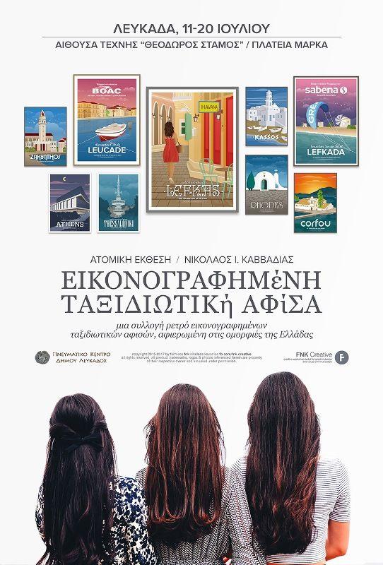 """Έκθεση """"Eικονογραφημένη Ταξιδιωτική Αφίσα'' του Νικόλαου Καββαδία στη Λευκάδα. 11-20/07/2017. Στην αίθουσα τέχνης ''Θεόδωρος Στάμου'' στη πλατεία Μαρκά."""