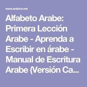 Alfabeto Arabe: Primera Lección Arabe - Aprenda a Escribir en árabe - Manual de Escritura Arabe (Versión Castellana)
