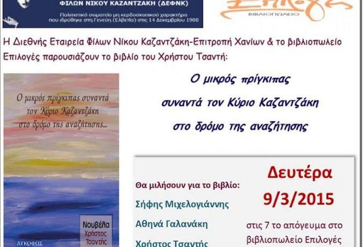 Η Επιτροπή Χανίων της Διεθνούς Εταιρείας Φίλων Νίκου Καζαντζάκη (ΔΕΦΝΚ) & το βιβλιοπωλείο Επιλογές παρουσιάζουν το βιβλίο του Χ. Τσαντή «Ο μικρός πρίγκιπας συναντά τον Κύριο Καζαντζάκη στο δρόμο της αναζήτησης», τη Δευτέρα 9 Μάρτη, στις 7 το απόγευμα, στο χώρο του βιβλιοπωλείου Επιλογές. Θα μιλήσουν για το βιβλίο ο Σήφης Μιχελογιάννης, Υπεύθυνος της Επιτροπής Χανίων της ΔΕΦΝΚ, η Αθην...